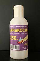 Жидкость для снятия гель-лака 250 мл.