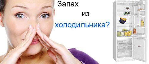 Средства для удаления запахов в доме