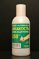 Жидкость БЕЗ Ацетона  250 мл.