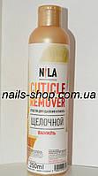 Nila Cuticle Remover (щелочной) 250 мл ваниль