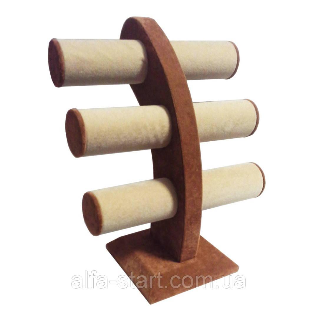 Подставка бежевая для браслетов и часов на три ряда  продажа, цена в ... f0959c99aca