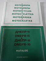 Инструкция   мотоциклы ДНЕПР 11/16   (98стр)