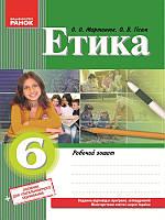Етика 6 кл. Робочий зошит