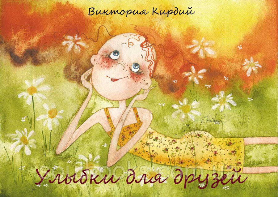 "Открытки "" Улыбки для друзей "", фото 1"