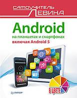 Android на планшетах и смартфонах, включая Android 5. Cамоучитель Левина в цвете.