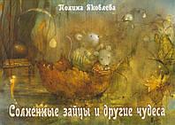 """Открытки """"Солнечные зайцы и другие"""""""
