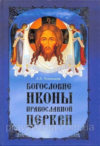 Богословие иконы Православной Церкви. Л. А. Успенский