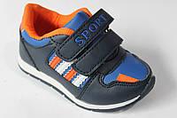 Детская спортивная обувь ТМ. ВВТ для мальчиков (разм. с 21 по 26)