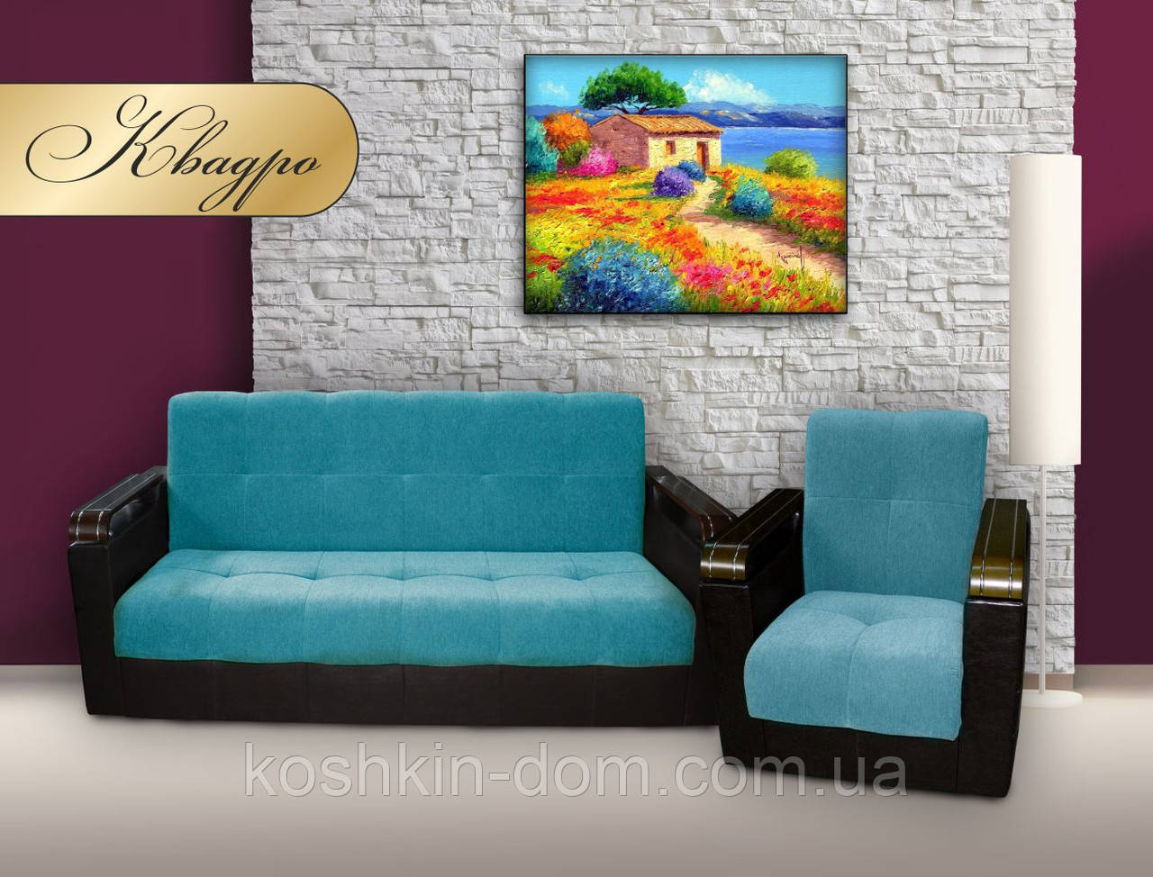 """Комплект м'яких меблів """"Квадро"""" (диван + крісло)"""