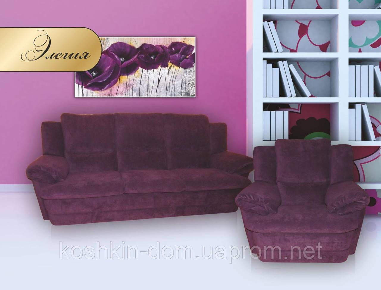 Комплект мягкой мебели Элегия (диван + кресло)