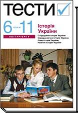 Тести Історія України 6 11 класи Бойко