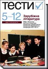 Тести Зарубіжна література 5 11 класи Ніколенко, фото 2