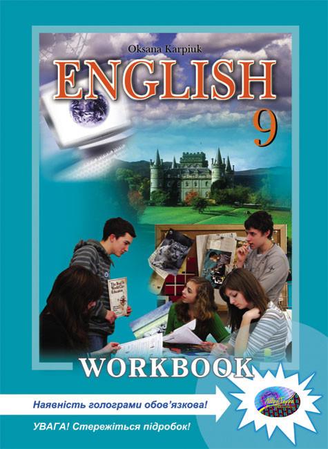 Лібра Робочий зошит Англійська мова 9 клас Карпюк