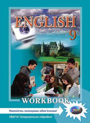 Лібра Робочий зошит Англійська мова 9 клас Карпюк, фото 2