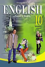 10 клас Англійська мова Карпюк Підручник Лібра