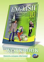 Лібра Робочий зошит Англійська мова 10 клас Карпюк Рівень стандарт, фото 3