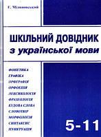 Довідник Лібра Шкільний довідник з української мови 005-11 кл Міляновський