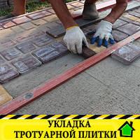 Услуги по укладке тротуарной плитки на площадь от 3 до 99 м2