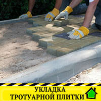 Услуги по укладке тротуарной плитки на площадь от 100 до 299 м2