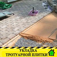 Услуги по укладке тротуарной плитки на площадь от 300 до 500 м2