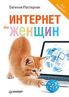 Интернет для женщин. 3-е издание. Пастернак Е. Б.