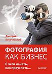Цифрова фотографія