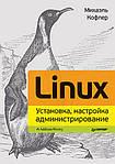 Linux, Unix, MacOs та ін. ОС