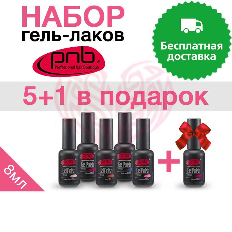 Набор гель лаков PNB (5+1 в подарок) по 8 мл - Компания Cristal в Львове