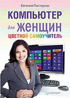 Компьютер для женщин. Цветной самоучитель с Windows 8. Пастернак Е.Б.