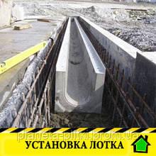 Встановлення бетонного лотка