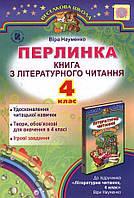 Перлинка. 4 клас. Збірка творів з літературного читання. В.Науменко. Нова програма!