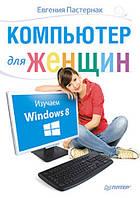 Компьютер для женщин. Изучаем Windows 8. Пастернак Е.Б.