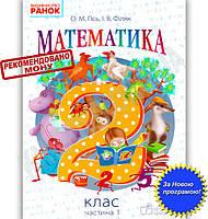 Підручник Математика 2 клас Частина 1 Нова програма Авт: Гісь О. Філяк І. Вид-во: Ранок
