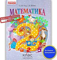 Підручник Математика 2 клас Частина 2 Нова програма Авт: Гісь О. Філяк І. Вид-во: Ранок