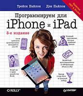 Программируем для iPhone и iPad. Пайлон Д., Пайлон Т.