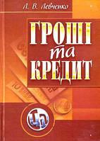 Левченко Л.В. Гроші та кредит. Навчальний посібник