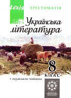 8 клас Українська література ХРЕСТОМАТІЯ Весна