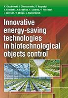 A. Chochowski Innovative energy-saving technologies in biotechnological objects control. Монографія