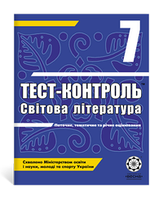 Світова література Тест контроль 7 клас Проценко Весна