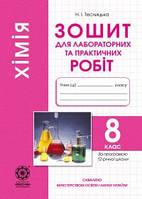Хімія Зошит для лабораторних дослідів та практичних робіт 8 клас Теслицька Весна