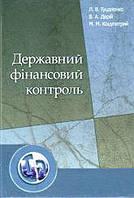 Гуцаленко Л.В. Державний фінансовий контроль. Навчальний посібник