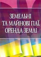 Анатолій Григоренко Земельні та майнові паї. Оренда землі
