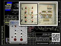Я5425, РУСМ5425, Я5427, РУСМ5427 ящик управления реверсивным двухдвигательным электроприводом, фото 1