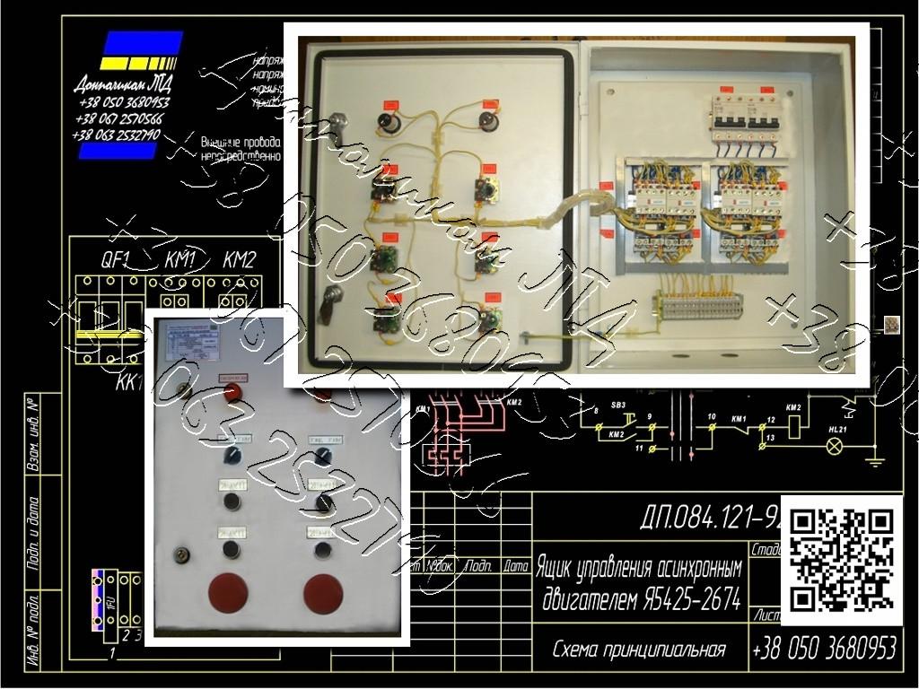 Я5425, РУСМ5425, Я5427, РУСМ5427 ящик управления реверсивным двухдвигательным электроприводом