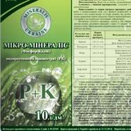 Удобрение жидкое NPK  Микро-Минералис (фосфор-калий)
