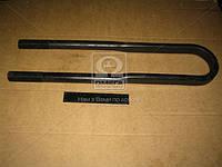 Стремянка рессоры задней МАЗ М27х2,0 L=530 без гайки(производитель Самборский ДЭМЗ) 509-2912408