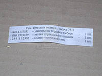 Ремкомплект насоса водяного ЯМЗ 7511 (производитель Россия) 7511-1307000