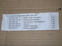 Ремкомплект муфты сцепления 183 (6 наименования) 236-1601000