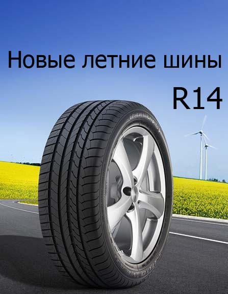 НОВЫЕ Летние шины R14