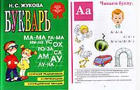 Букварь. Автор Жукова Н.С.
